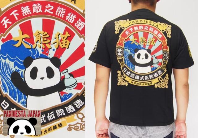パンディエスタ PANDIESTA 熊猫酒造 和柄Tシャツ/...