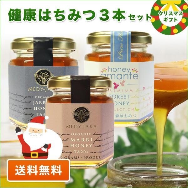 クリスマスギフト 送料無料 健康はちみつ3本セッ...