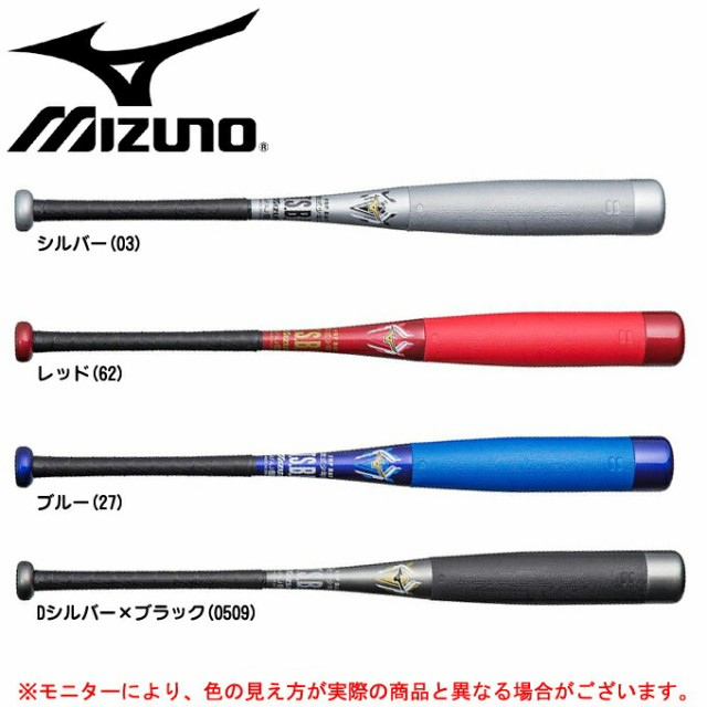 MIZUNO(ミズノ)少年軟式用 ビヨンドマックスEV...