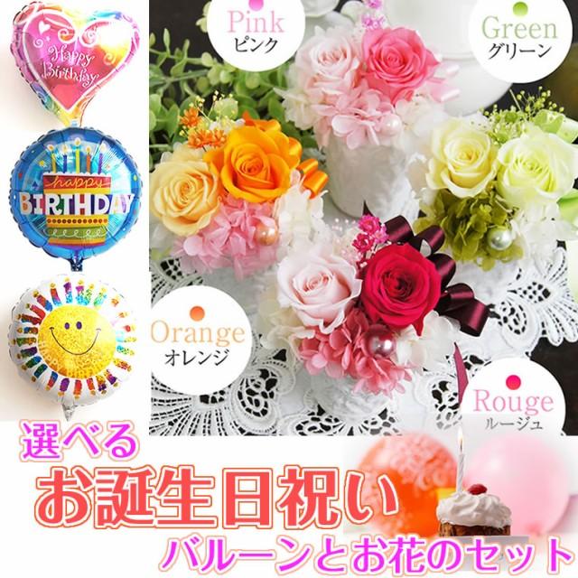 【バルーン電報】プリザーブドフラワー 誕生日 プ...