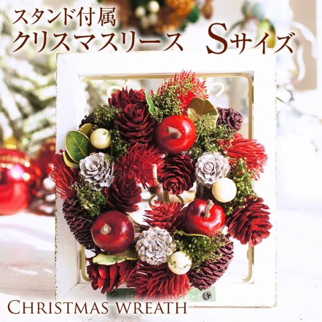 【SALE】10%OFF【クリスマス リースSサイズ】自...