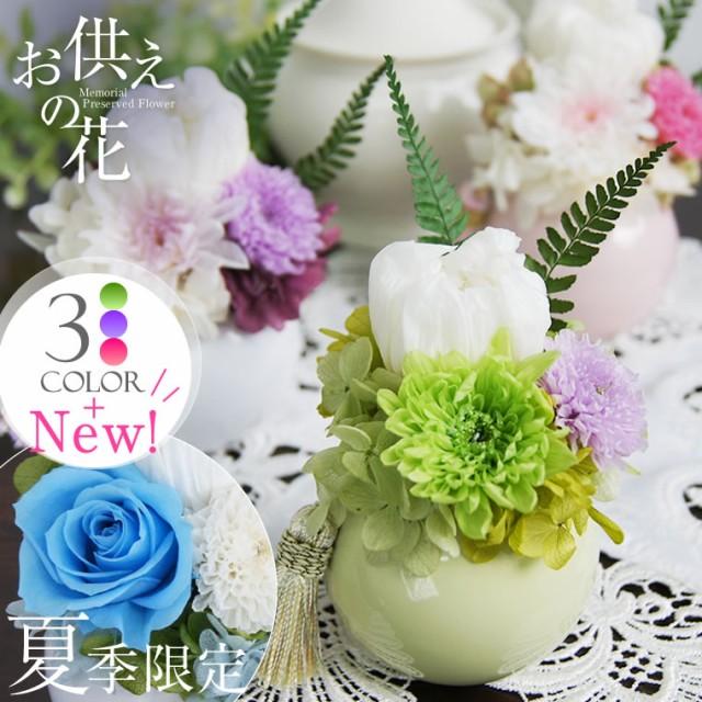 小さなお供え花 【プリザーブドフラワー 仏花】手...