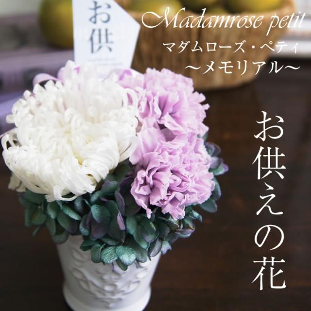 【お盆のお供え花】仏花 お悔やみ 命日のご供花に...