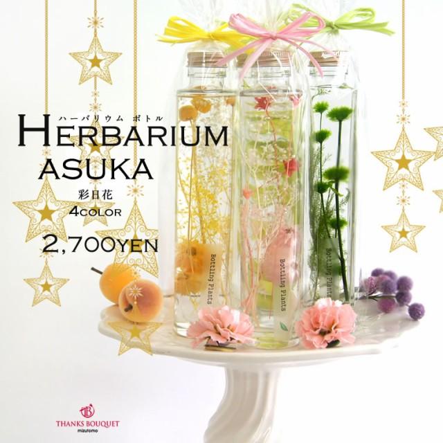 ハーバリウム ボトル インテリア 雑貨 おしゃれ ...