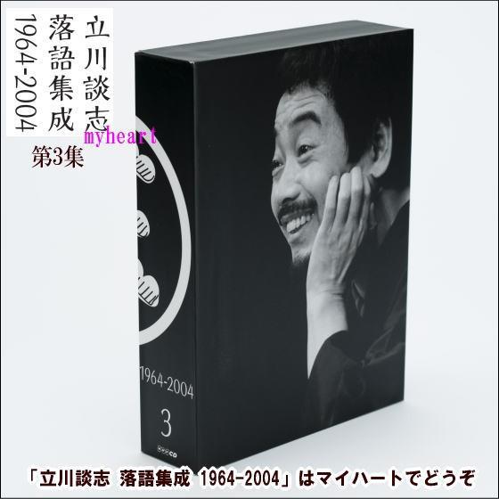 【宅配便配送】NHKCD 立川談志 落語集成 1964-20...