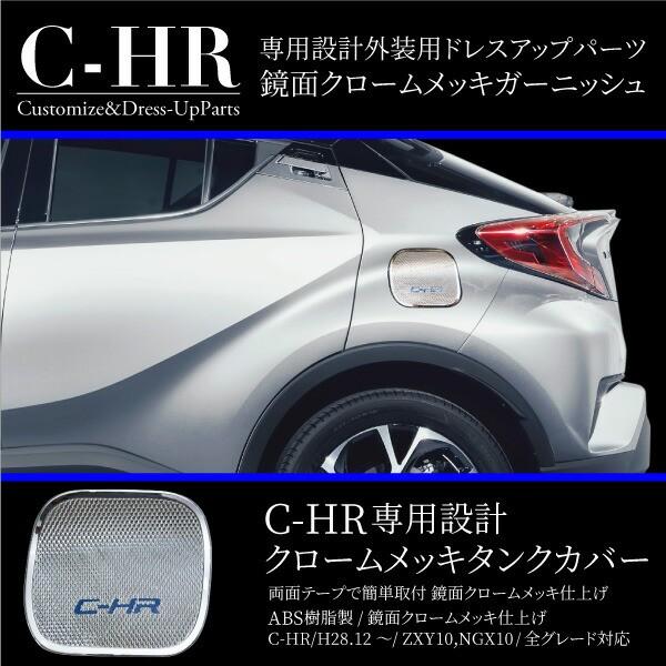 トヨタ C-HR メッキ タンクカバー ガーニッシュ 1...