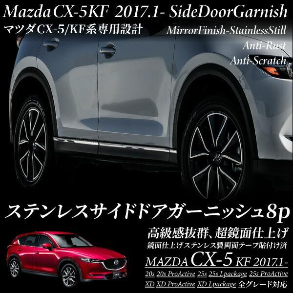 マツダ CX-5 ステンレス サイドドア ガーニッシュ...