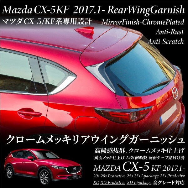マツダ CX-5 クロームメッキ リアウイング ガーニ...