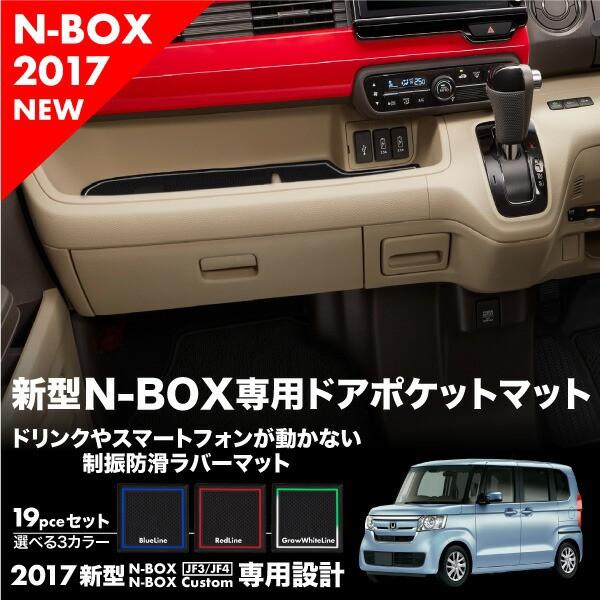 N-BOX N-BOXカスタム 専用 新型/JF3/JF4 ドアポケ...