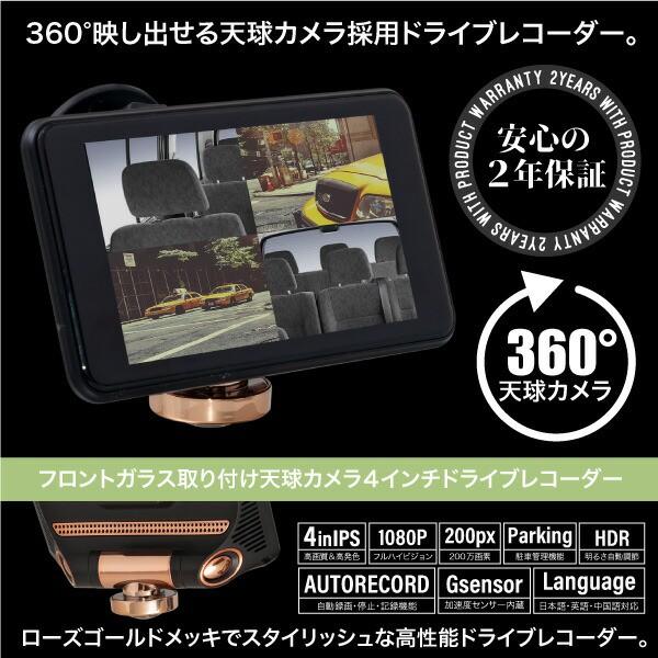 ドライブレコーダー 360度 天球カメラ 4インチ 液...