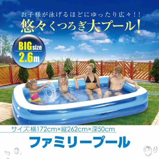 SALE プール 大きなプール 262cm×172cm ビニール...