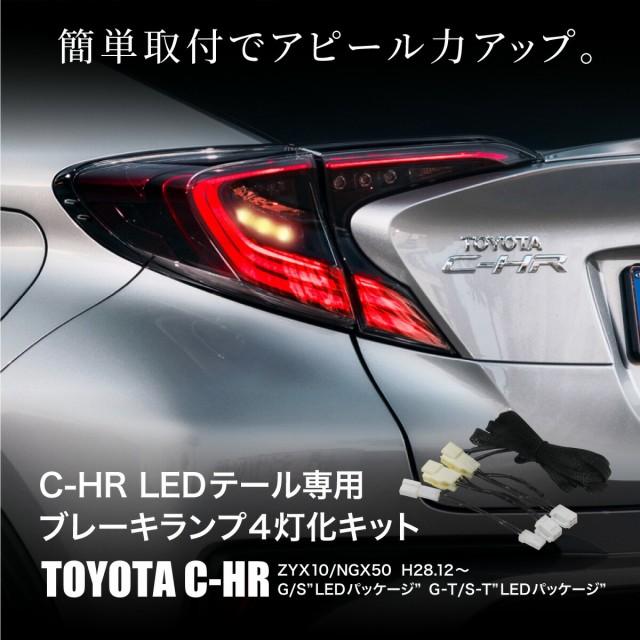 C-HR 専用パーツ ブレーキランプ 4灯化キット 前...