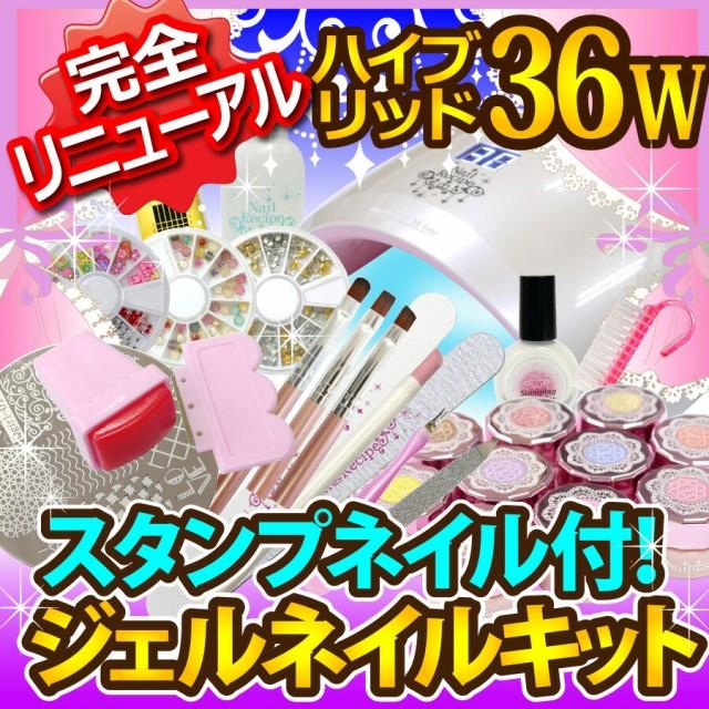 \ドド〜ンと激盛269点/ジェルネイルキット【送...