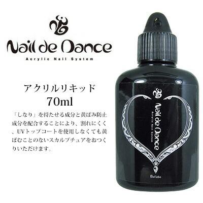 ネイルアクリル ネイルデダンス Nail de Dance リ...