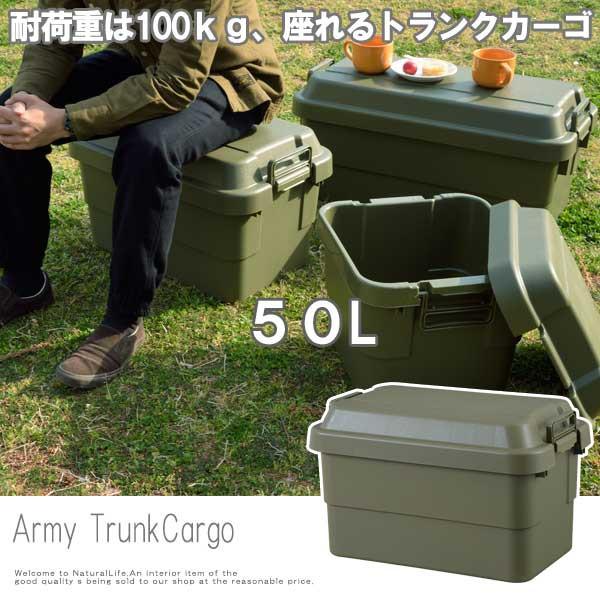 Army アーミー トランクカーゴ 50L (ミリタリ...