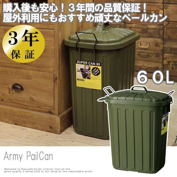 Army アーミー ペールカン 60L (ミリタリー アメ...