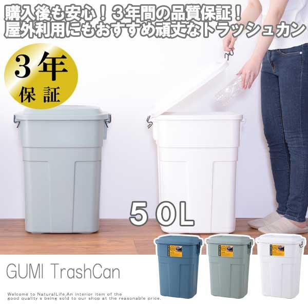 GUMI  グミ トラッシュカン 50L (ゴミ箱 蓋つき ...