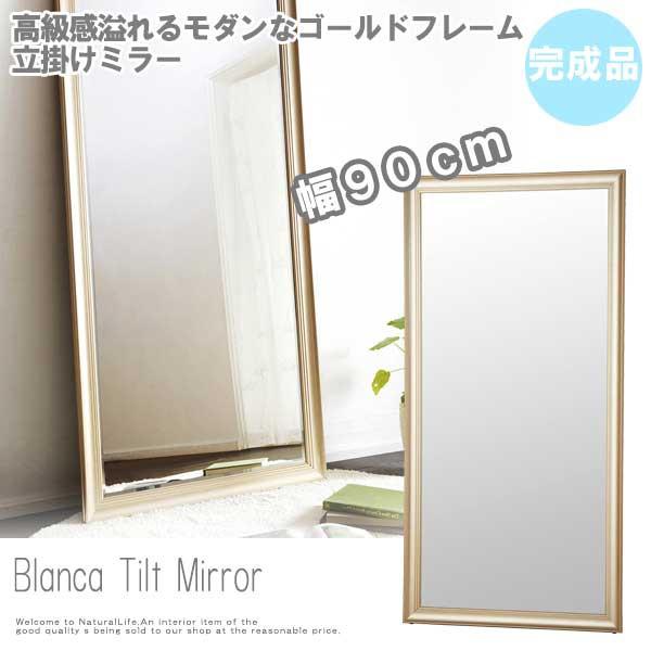 Blanca ブランカ 立掛けミラー 幅90cm (壁掛け ...