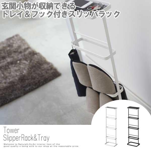 Tower タワー スリッパラック&トレイ (玄関収納...