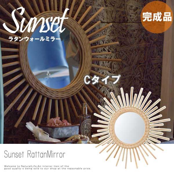 Sunset サンセット ラタンウォールミラー Cタイプ...