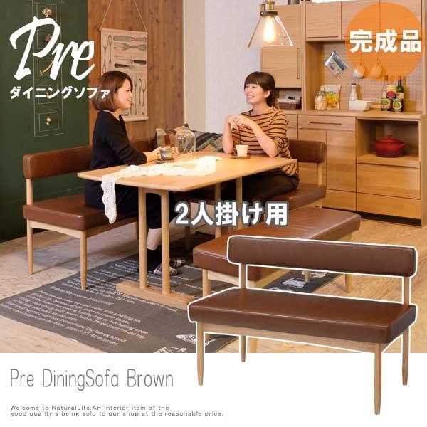Pre プレ ダイニングソファ 2人掛け用 ブラウン ...