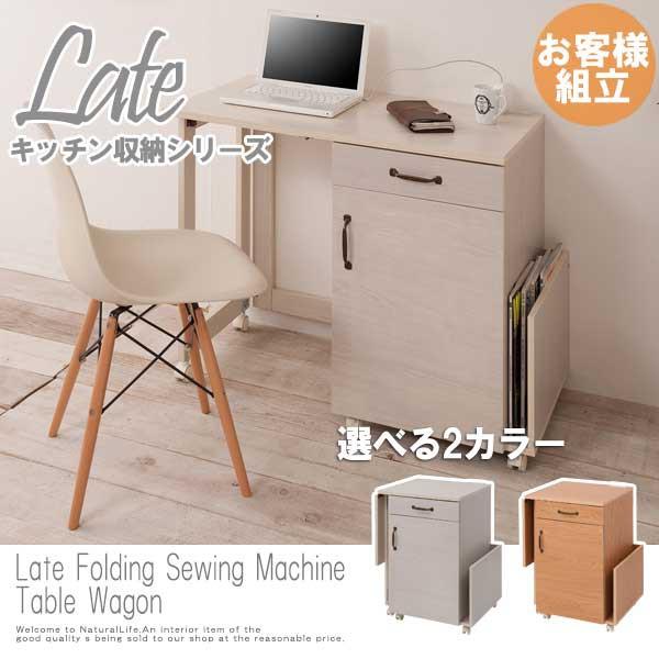Late ラテ 折りたたみ式ミシン台ワゴン (折りた...