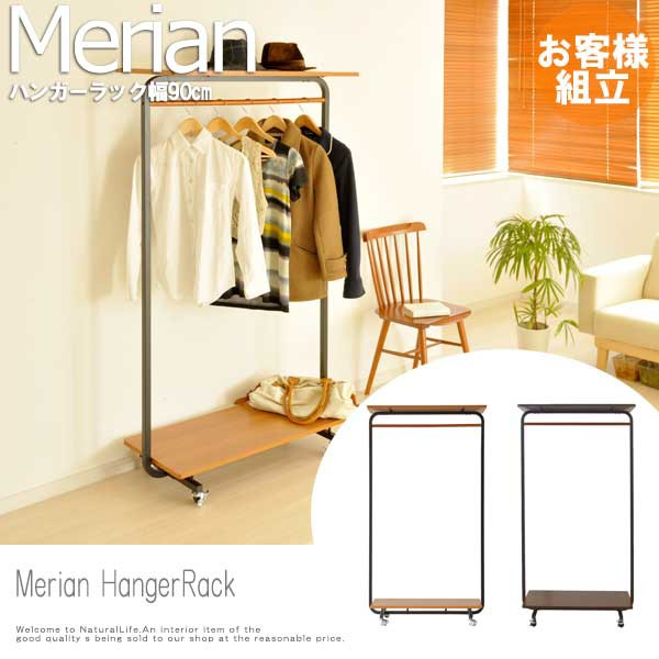 Merian メリアン ハンガーラック 幅90cm (木製...