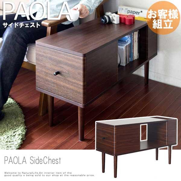 PAOLA パオラ サイドチェスト (木製 リビングチ...