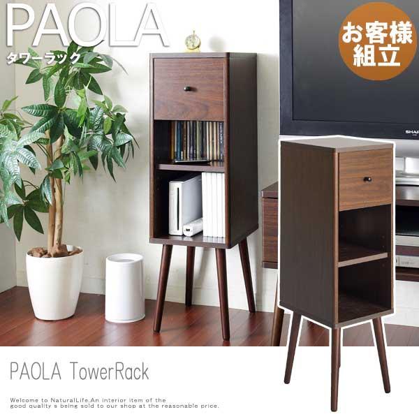 PAOLA パオラ タワーラック (木製 ラック リビン...