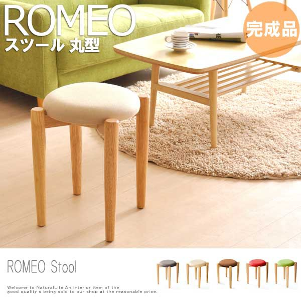 ROMEO ロメオ スツール 丸型 (木脚 コンパクト ...