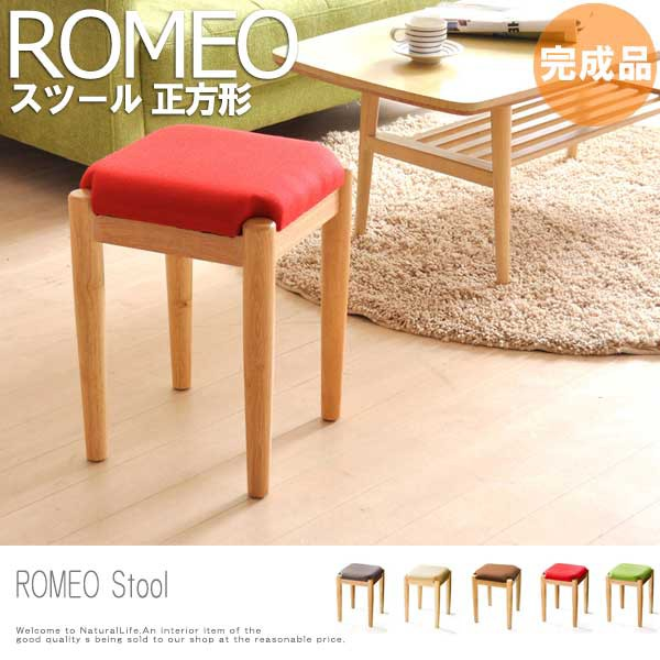 ROMEO ロメオ スツール 正方形 (木脚 コンパクト...
