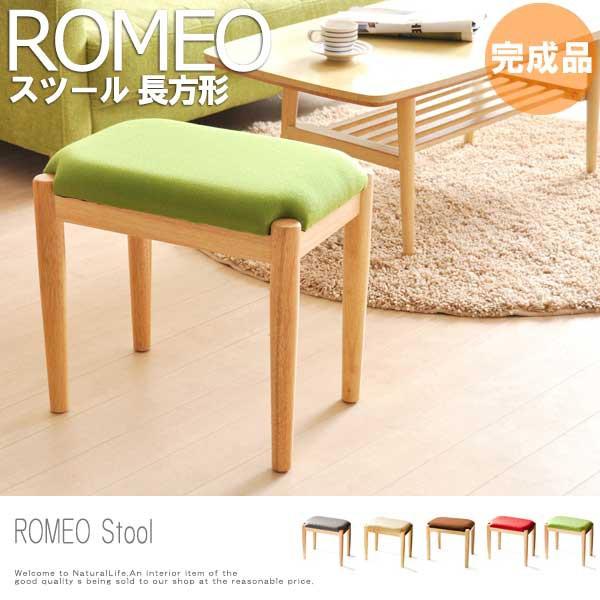 ROMEO ロメオ スツール 長方形 (木脚 コンパクト...