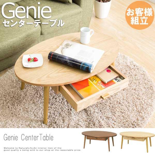 Genie ジーニー センターテーブル (木製 カフェ...