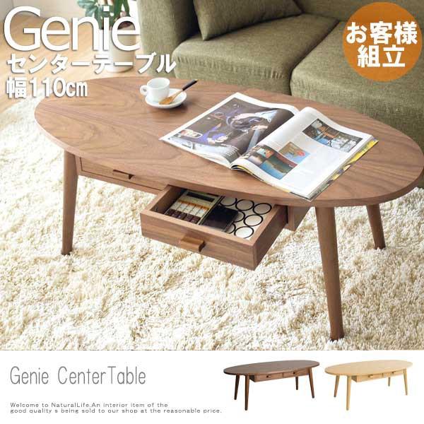 Genie ジーニー センターテーブル 幅110cm (木製...