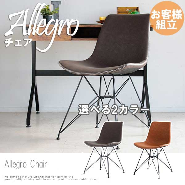 Allegro アレグロ チェア (ダイニングチェア 椅...