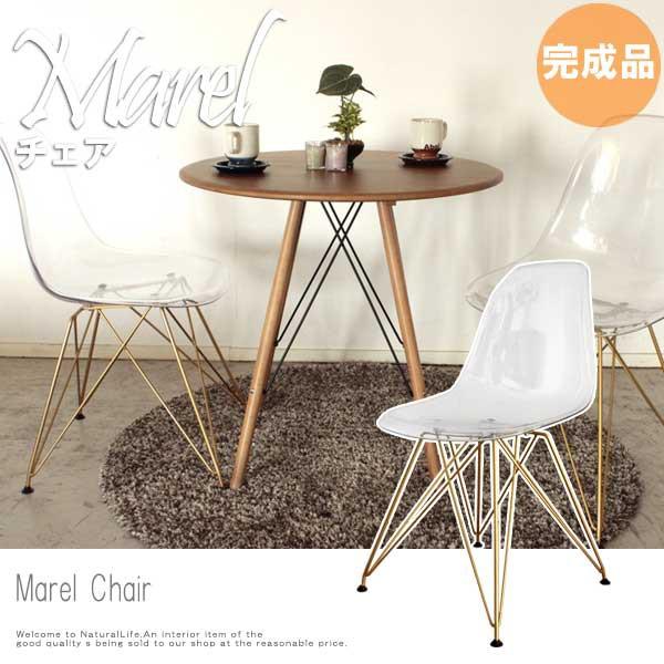 Marel マーレル チェア (ダイニングチェア 椅子 ...