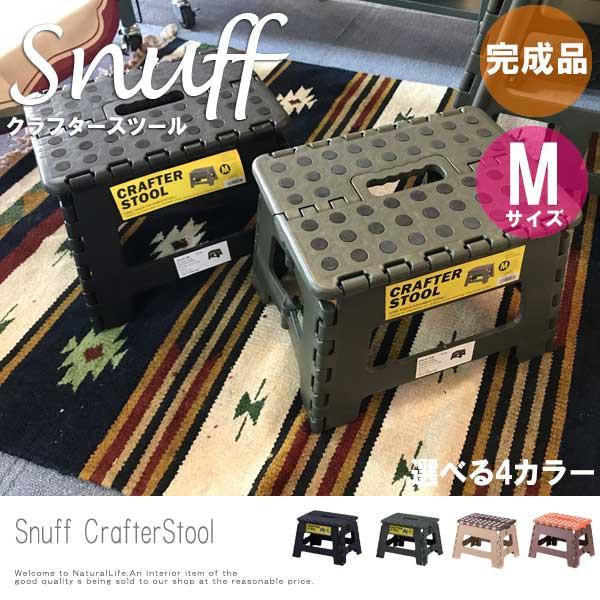 Snuff スナッフ クラフタースツールMサイズ (ス...