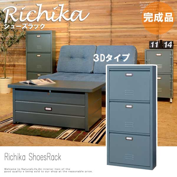 Richika リチカ シューズラック3D (玄関収納 ス...