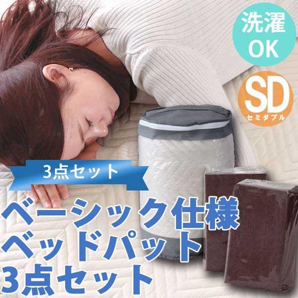 ベーシック仕様寝具3点セット SDサイズ (ベッド...