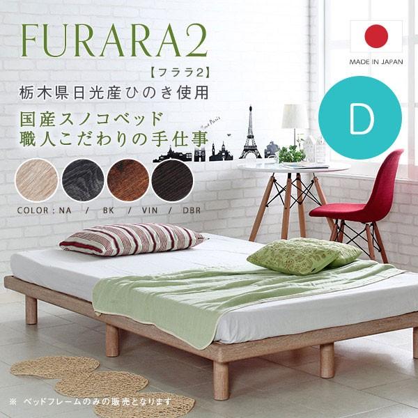 Furara2 ヒノキスノコベッドフレーム Dサイズ ...