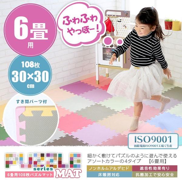 PUZZUL パズル パズルマット 6畳用(108枚) (...