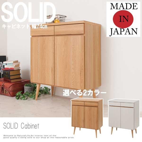 SOLID ソリッド  キャビネット 幅74cm (完成品 ...