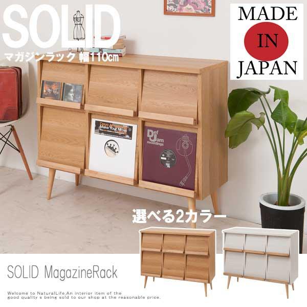 SOLID ソリッド   マガジンラック 幅110cm (完成...
