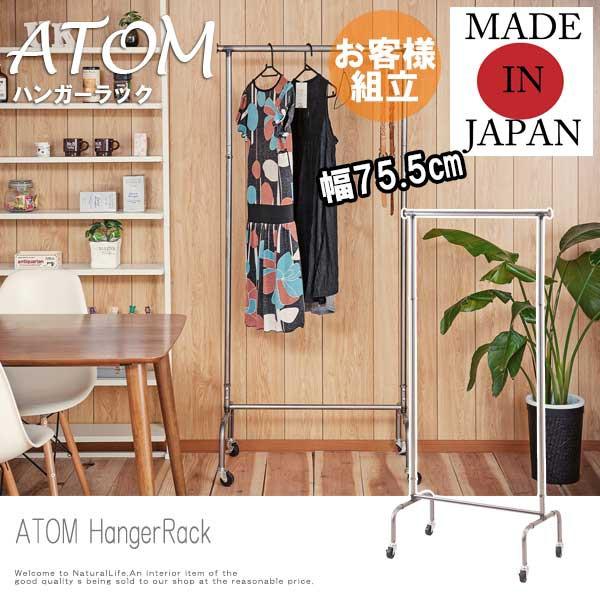 ATOM アトム ハンガーラック 幅75.5cm (インダス...