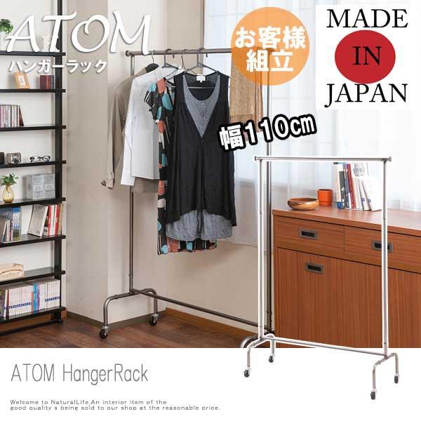 ATOM アトム ハンガーラック 幅110cm (インダス...