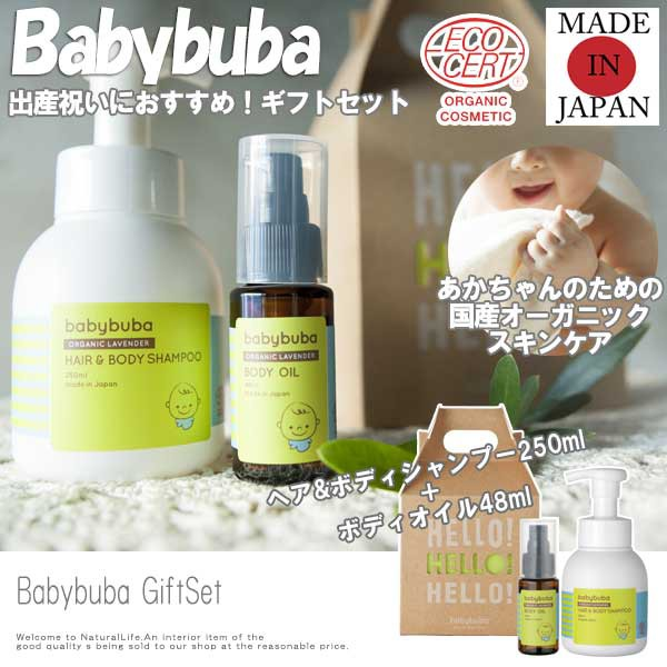 Babybuba ベビーブーバ ギフトセットA (ベビー用...