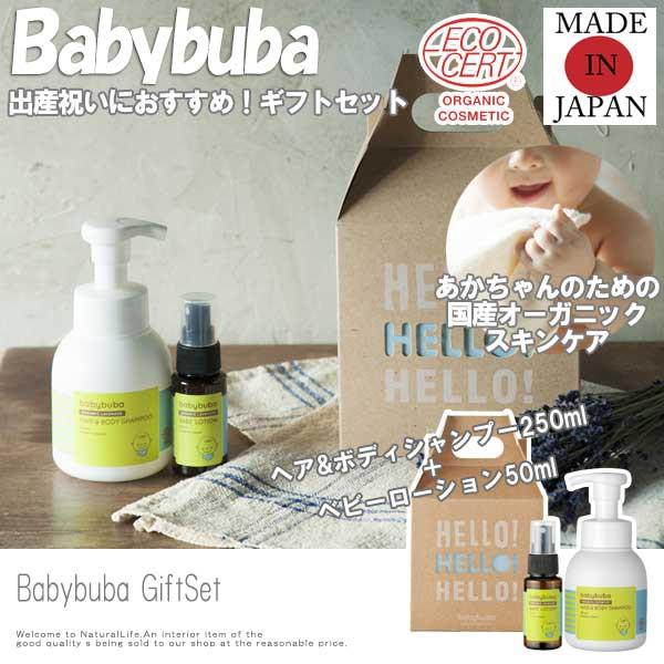 Babybuba ベビーブーバ ギフトセットB (ベビー用...