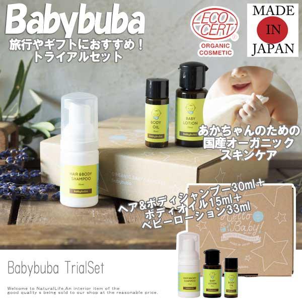 Babybuba ベビーブーバ トライアルセット (ベビ...