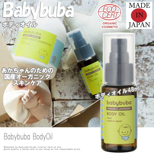 Babybuba ベビーブーバ ボディオイル48ml (ベビ...