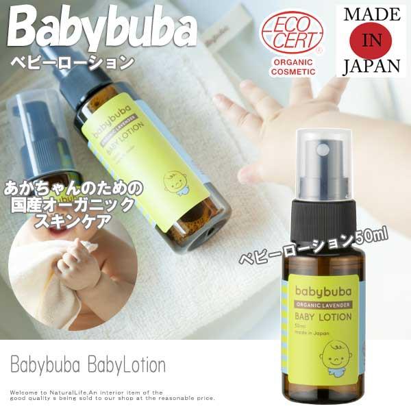 Babybuba ベビーブーバ ベビーローション 50ml (...